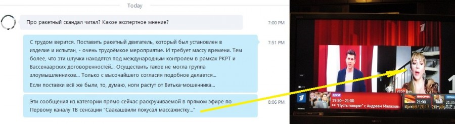 КНДР_Украина_ракета_Саакашвили