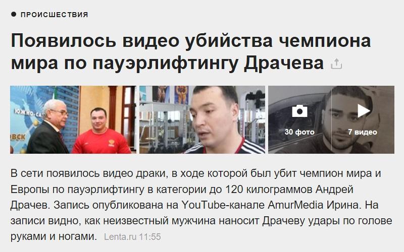 Драчёв_убит