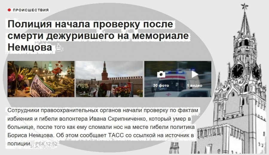 убийство_мемориал Немцова_2