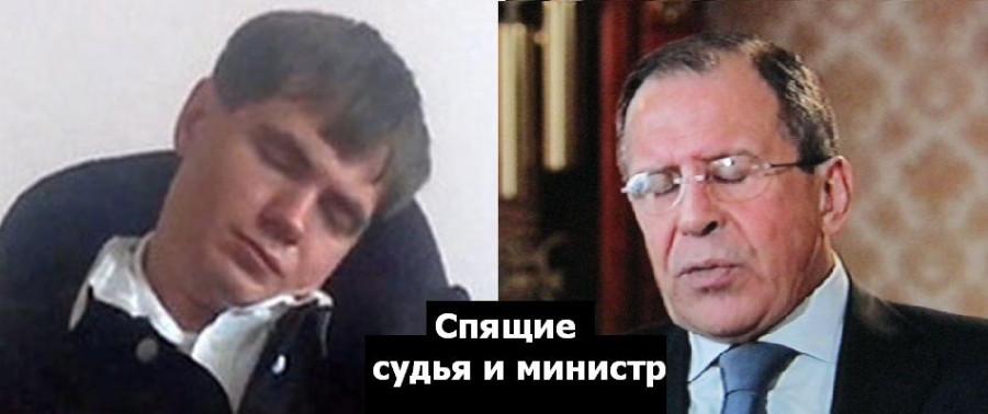 спящие судья и министр