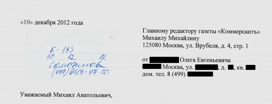 2012 12 10 ИД Коммерсантъ_01_1