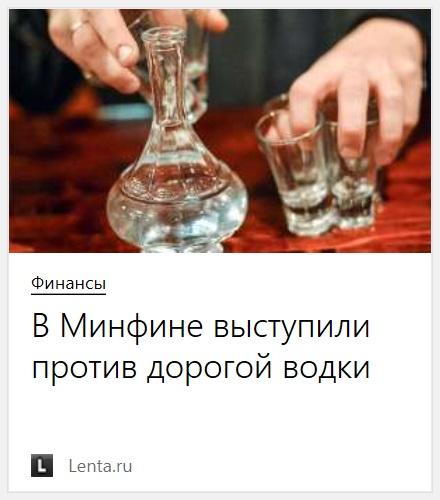 водка_подорожание