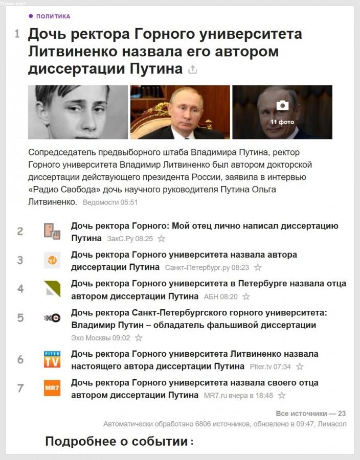 Вор ли Путин