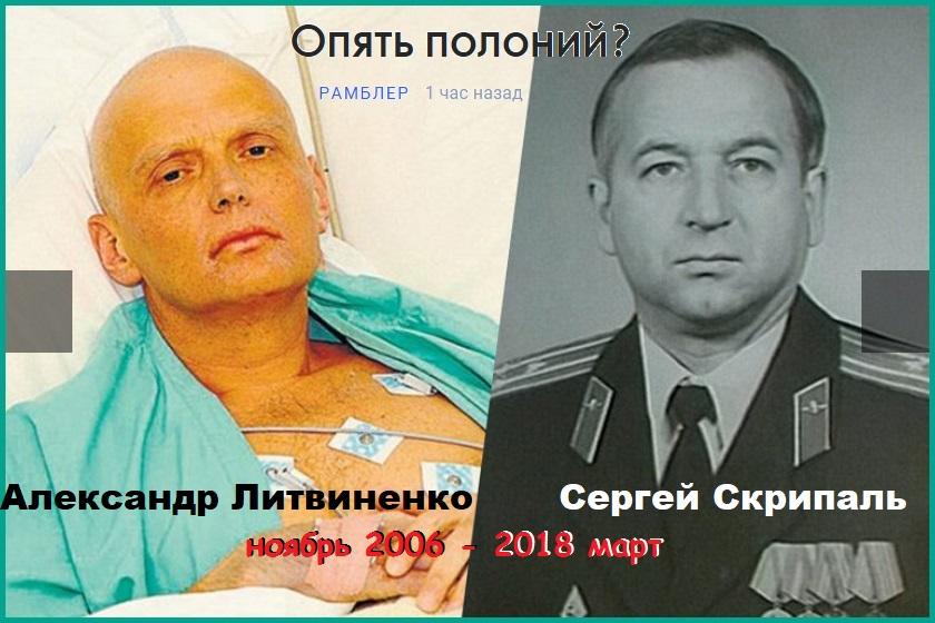 Литвиненко_Скрипаль_1