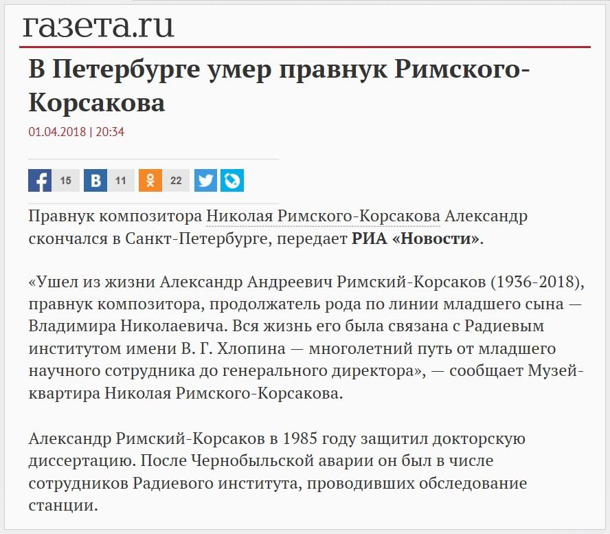 внук_Римский-Корсаков