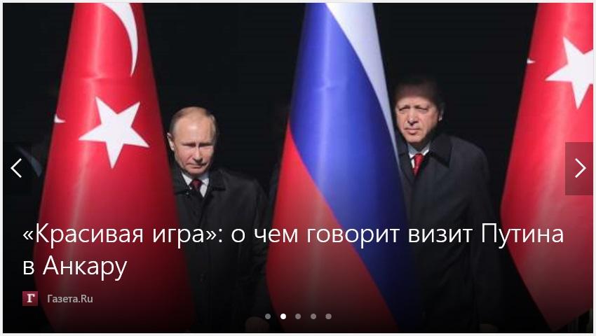 Путин_Эрдоган_Анкара