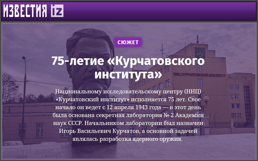 Курчатовскому - 75