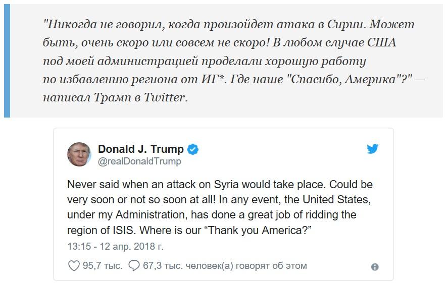 Трамп зассал