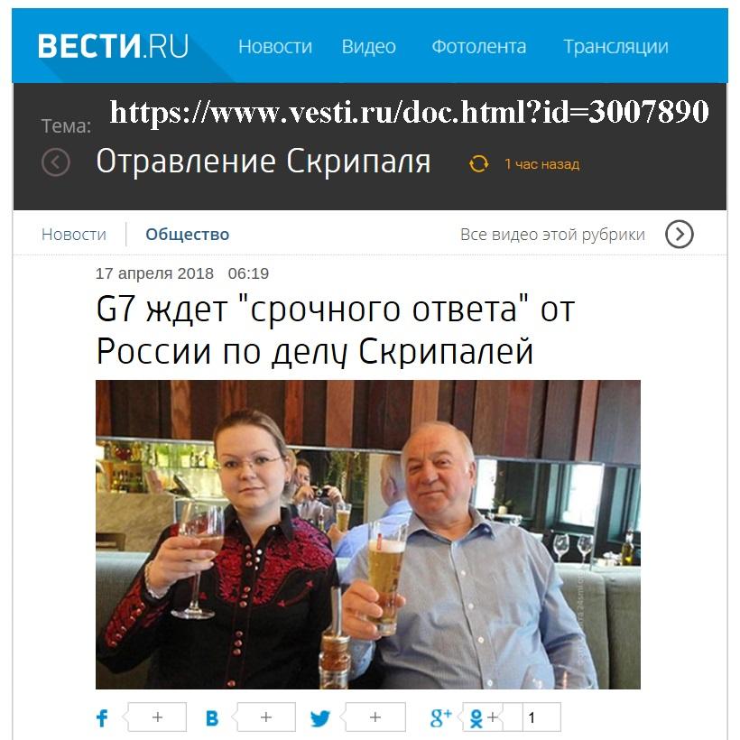 Скрипаль_G7_ждёт отвт от РФ