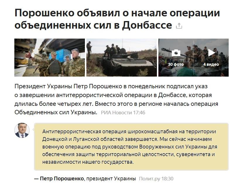 Украина_АТО