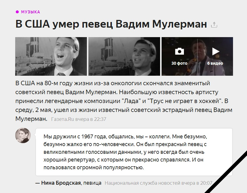 Мулерман Вадим