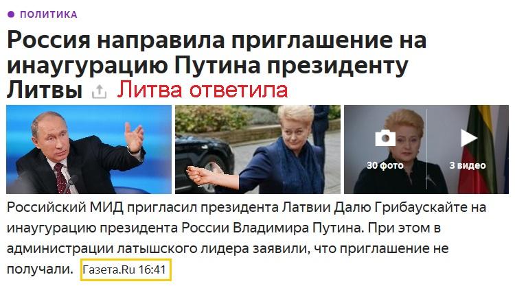 инаугурация_Путин_Литва
