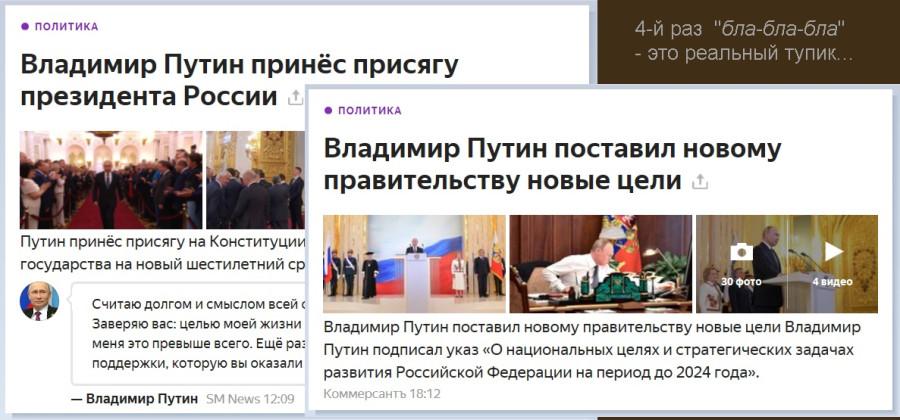 Путин_инаугурация_7мая2018