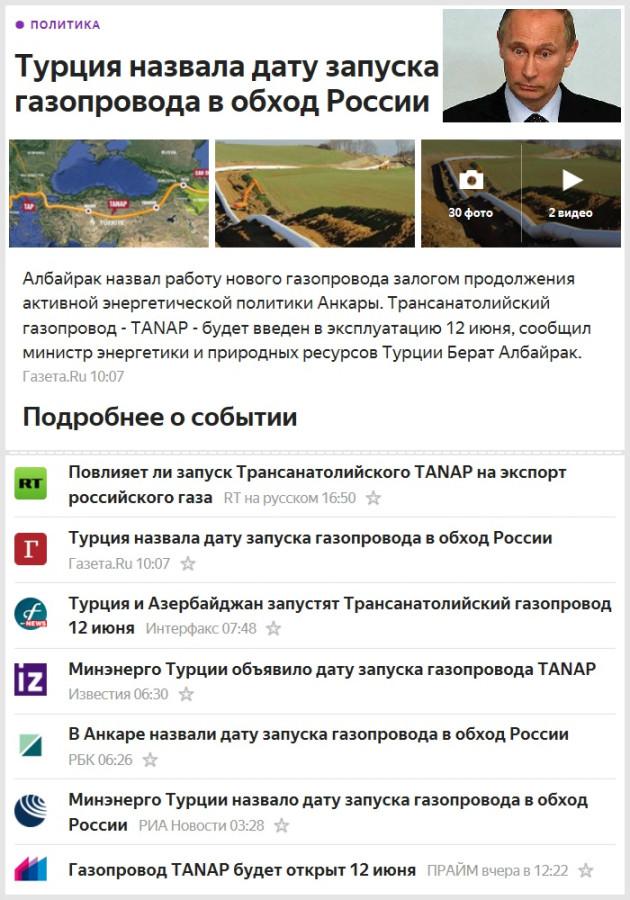 Путин_Турция_газ