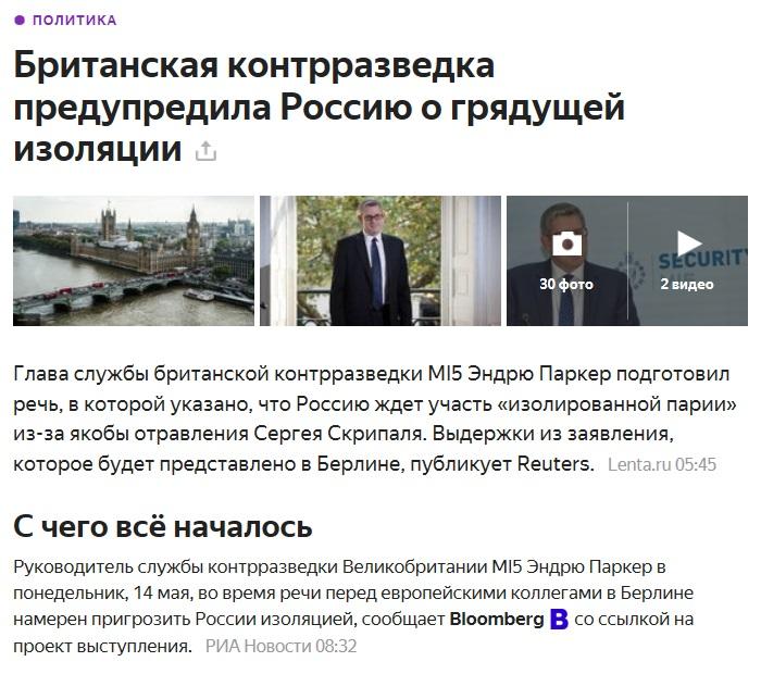 дело Скрипаля_РФ изгой