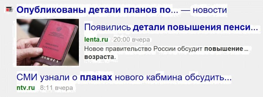 пенсия_новость_1