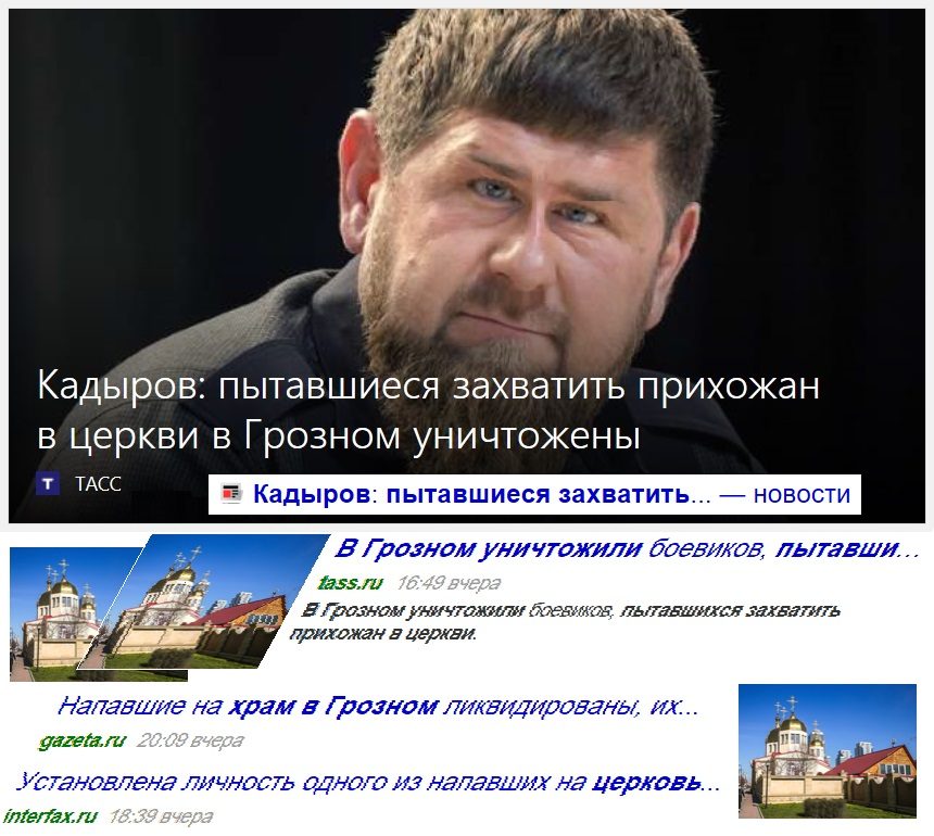 Кадыров_скосячил