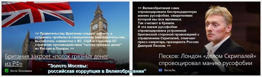 Лондон_Москва_проблемы