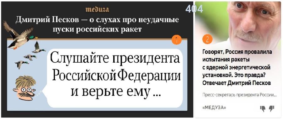 Песков_ракета_ЯЭУ