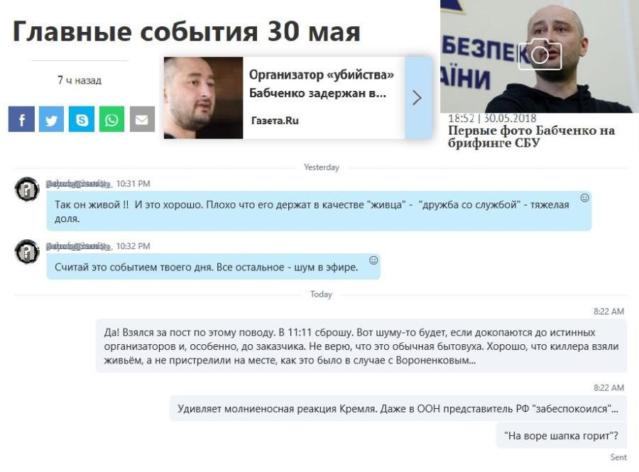 Бабченко_задержан организатор его убийства