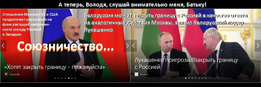 Путин-Лукашенко_конфликт