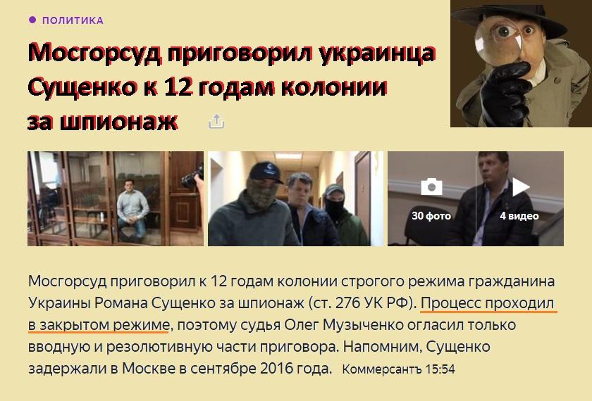 шпион украинец Сущенко