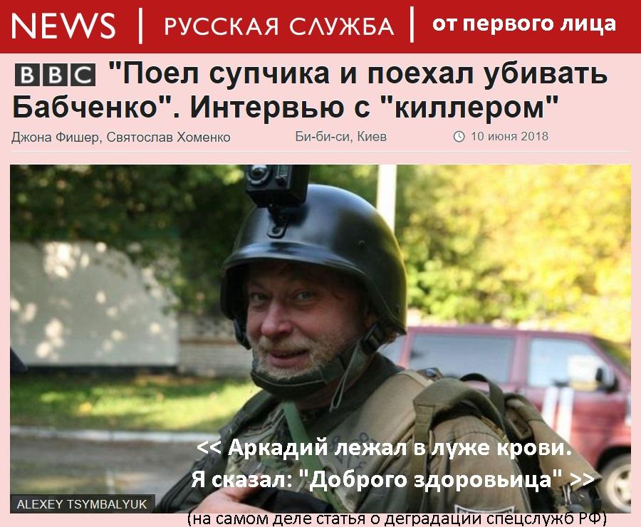 BBC_о Бабченко