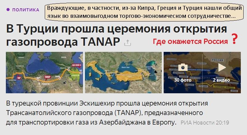 TANAR_Турция-Греция