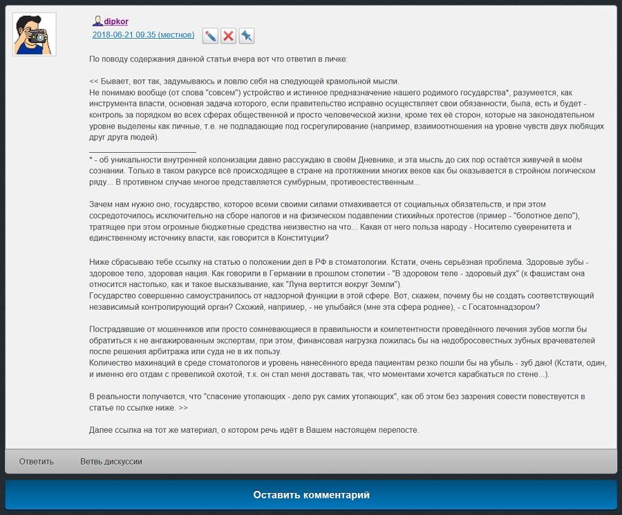 коммент_стоматология