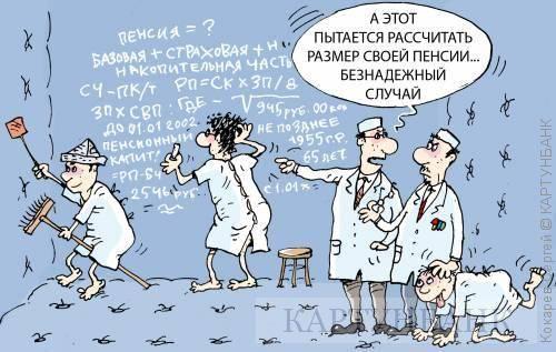 stazh-i-pensiya-raschet2