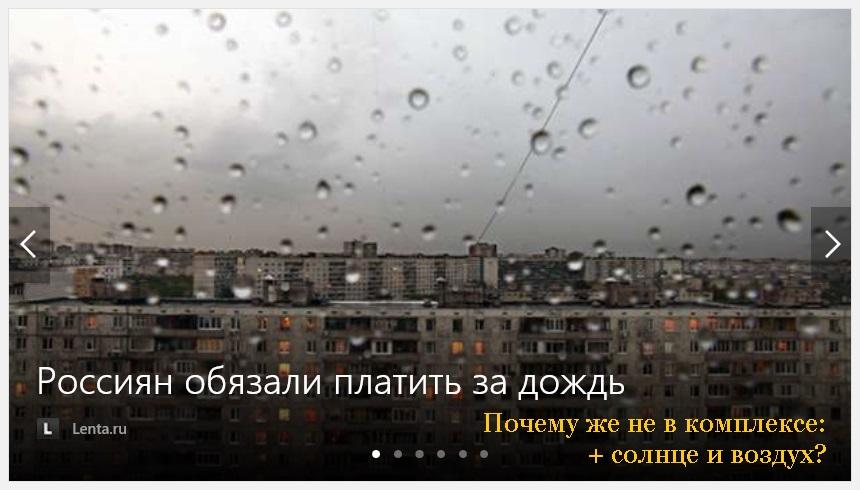 налог на дождь