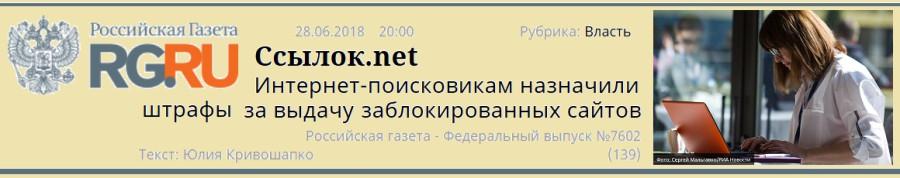 ссылок_net