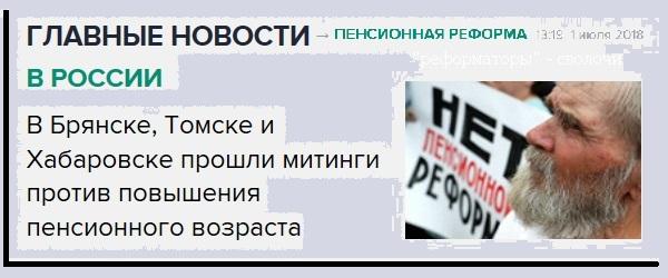 митинг 1 июля 2018_1