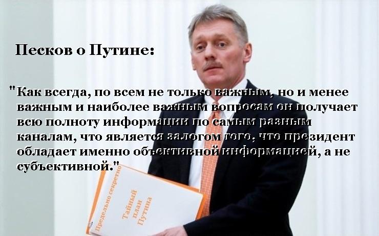 Путин_тайный план_1