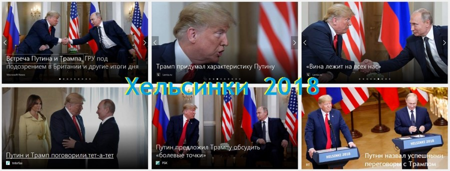 Путин_Трамп_Хельсинки_1
