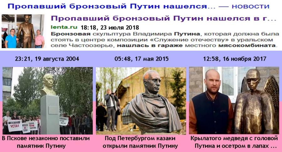 пропал бронзовый Путин