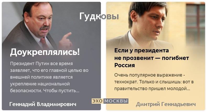 Гудковы_отец и сын