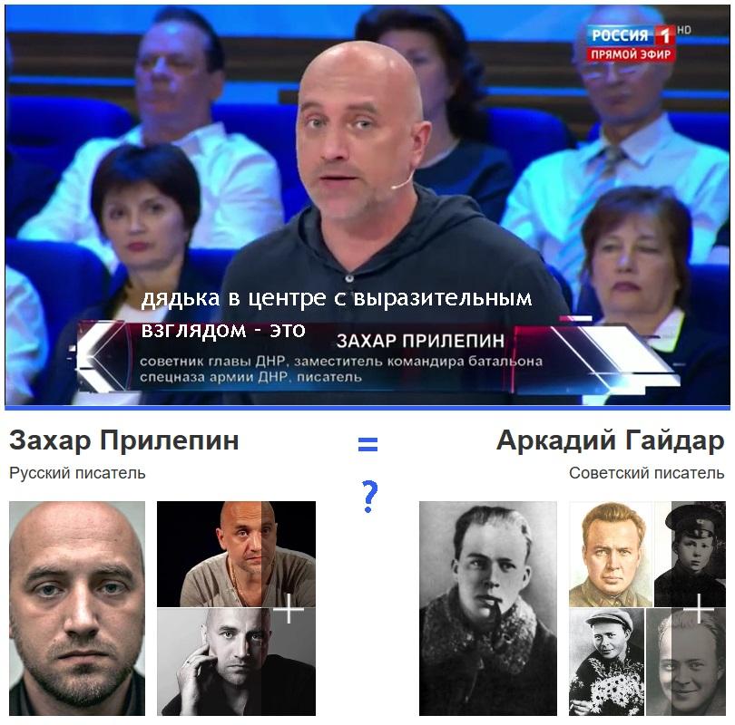 Прилепин_Гайдар