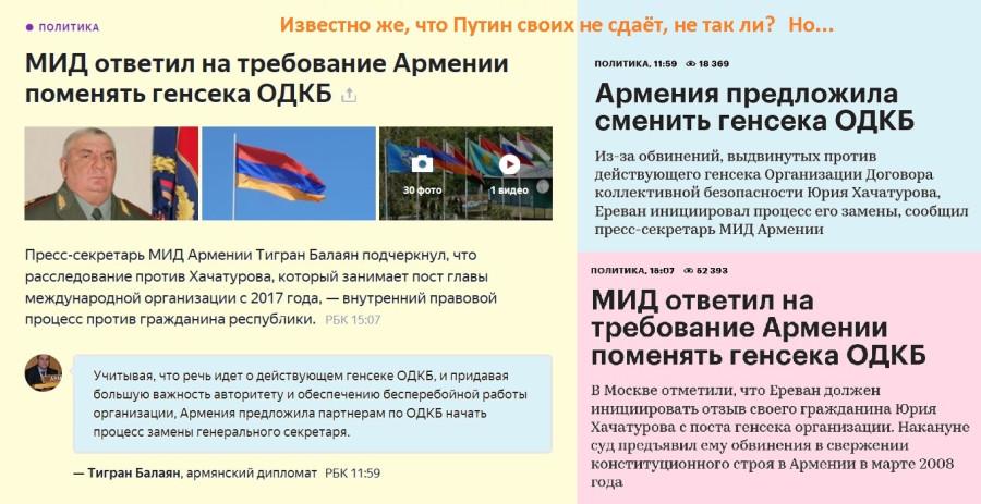 ОДКБ_Армения_Хачатуров