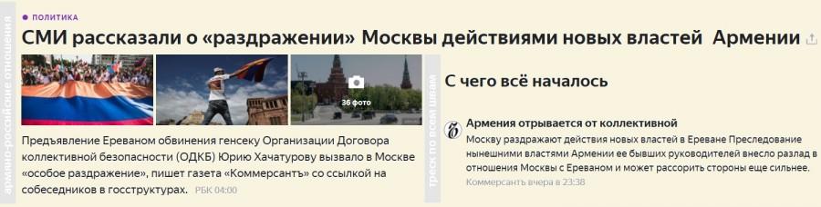 Армения_недовольство Москвы