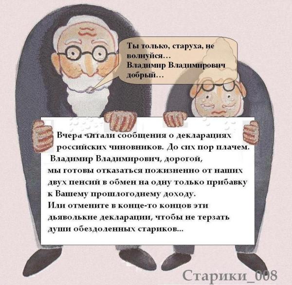 старики_008