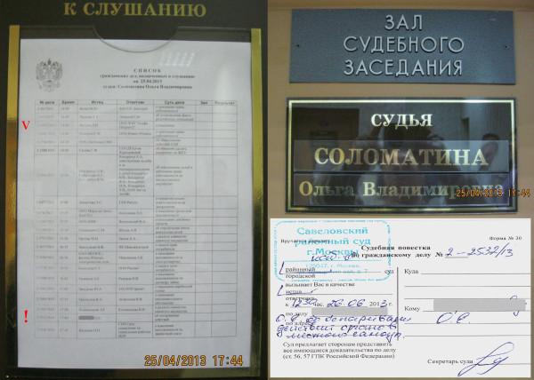 2013 04 25 Савелсуд