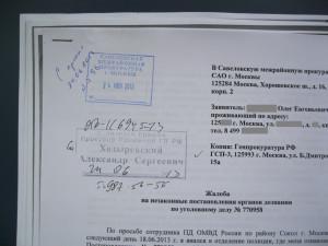 2013 06 24 жалоба-прокурор_1