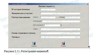Автоматизация процесса приема пациентов в сети поликлиник (4)