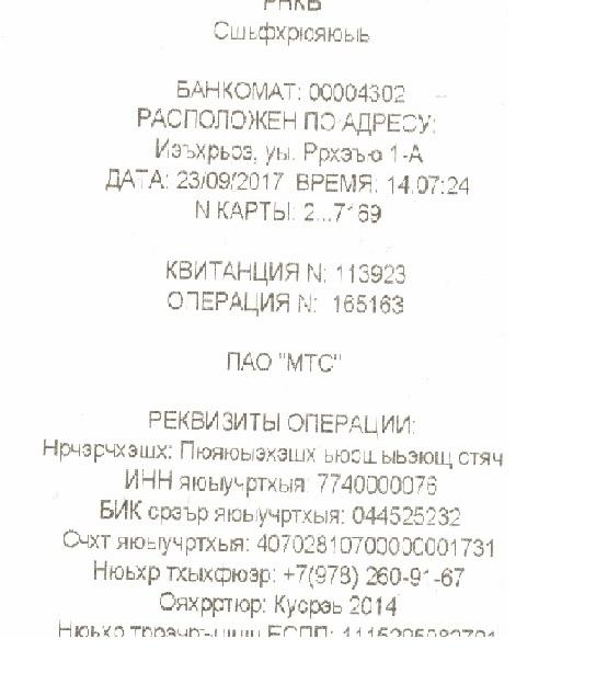 чек23092017