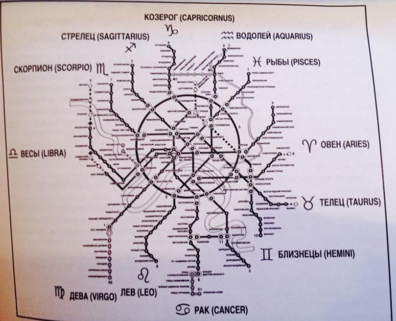Пространство Москвы разделено