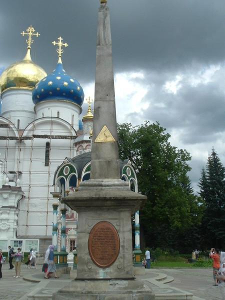 ZagorskObelisk