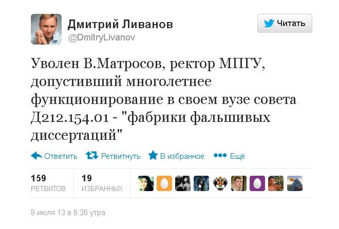 Твит Ливанова
