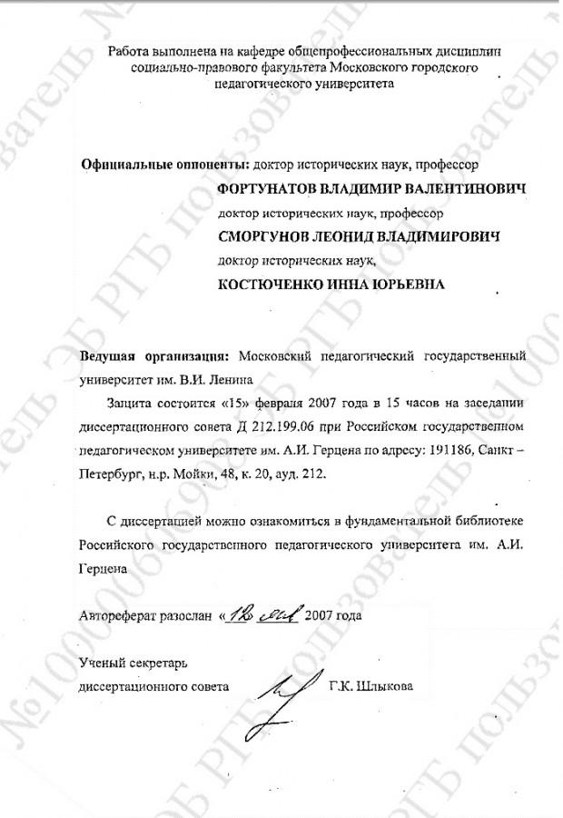 Лебедев-реферат-2 стр.