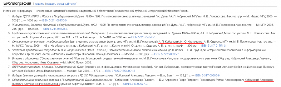 Библиография Кобринского
